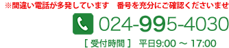 024-995-4030